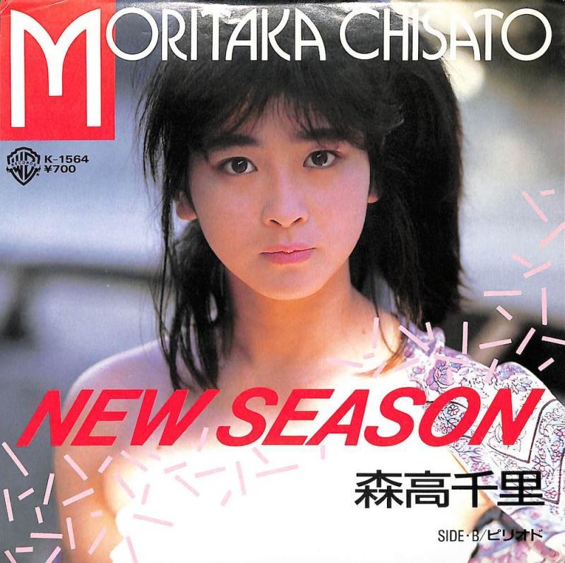 森高千里: CHISATO MORITAKA/New Season / ピリオドのシングル盤通販・販売ならサウンドファインダー