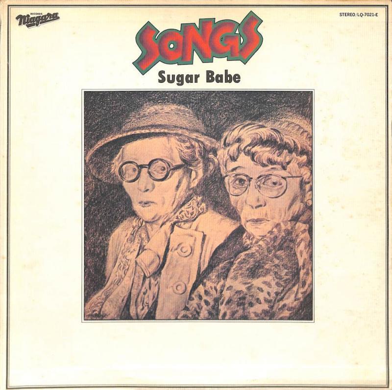 シュガー ベイヴ: SUGAR BABE/SongsのLPレコード vinyl LP通販・販売ならサウンドファインダー