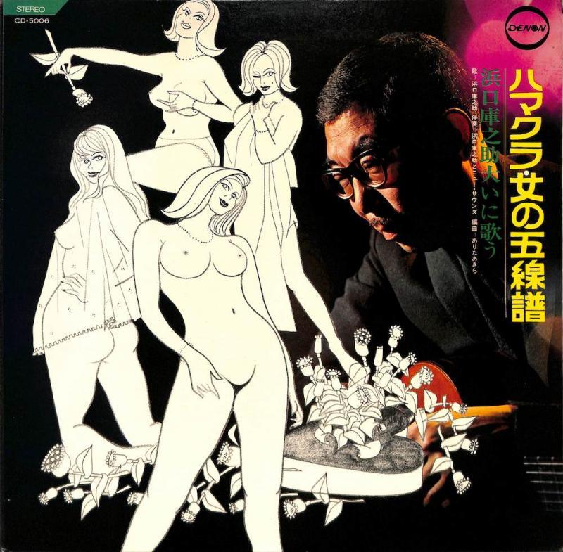 浜口庫之助: Kuranosuke Hamaguchi/ハマクラ 女の五線譜: 浜口庫之助 大いに歌うのLPレコード vinyl LP通販・販売ならサウンドファインダー