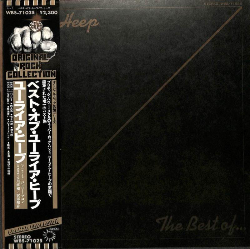 URIAH HEEP/The Best Of...のLPレコード vinyl LP通販・販売ならサウンドファインダー