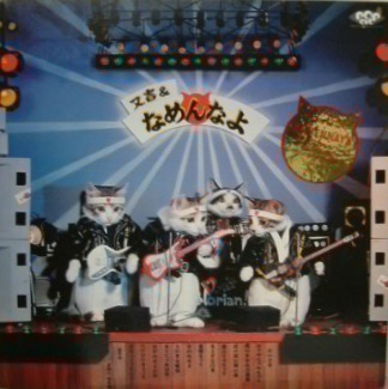 """又吉&なめんなよ/又吉のかっとびアルバムのLPレコード通販・販売ならサウンドファインダー"""""""
