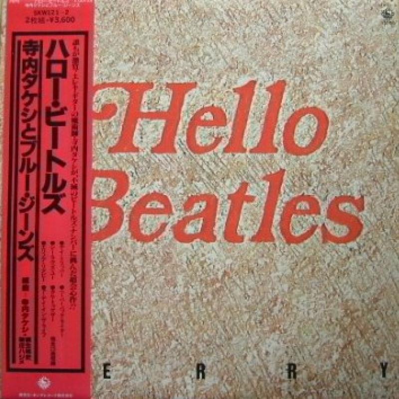 """寺内タケシとブルー・ジーンズ/ハロー・ビートルズのLPレコード通販・販売ならサウンドファインダー"""""""