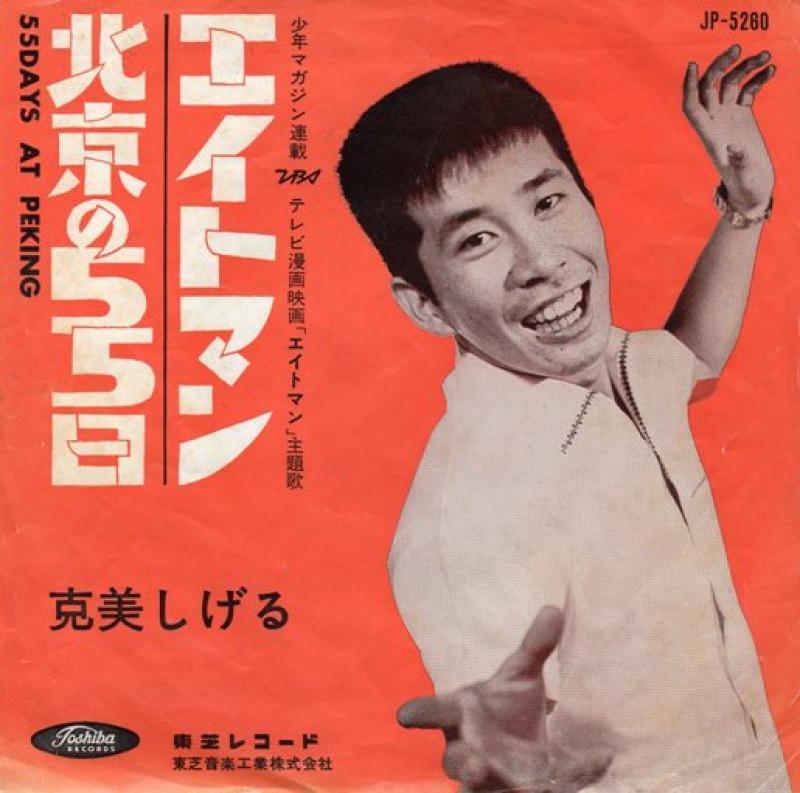 """克美しげる/エイトマンのシングル盤通販・販売ならサウンドファインダー"""""""
