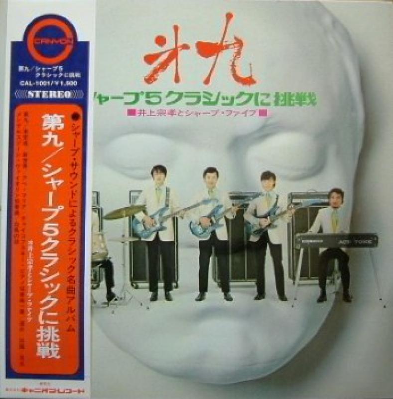 井上宗孝とシャープ・ファイブ/第九 / シャープ5クラシックに挑戦 レコード通販のサウンドファインダー