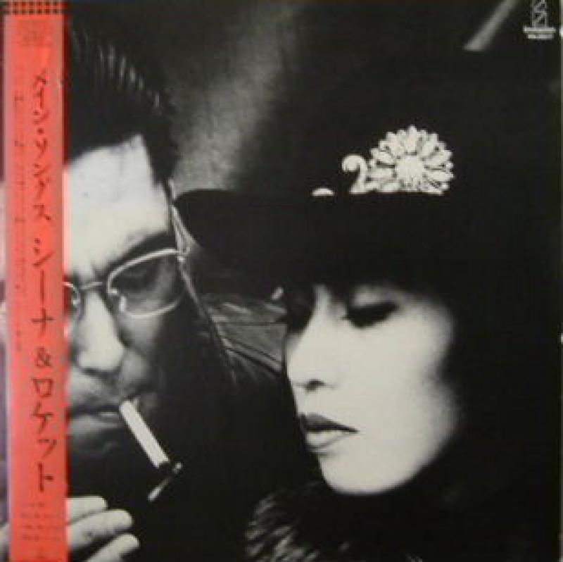 """シーナ&ザ・ロケット/メイン・ソングスのLPレコード通販・販売ならサウンドファインダー"""""""