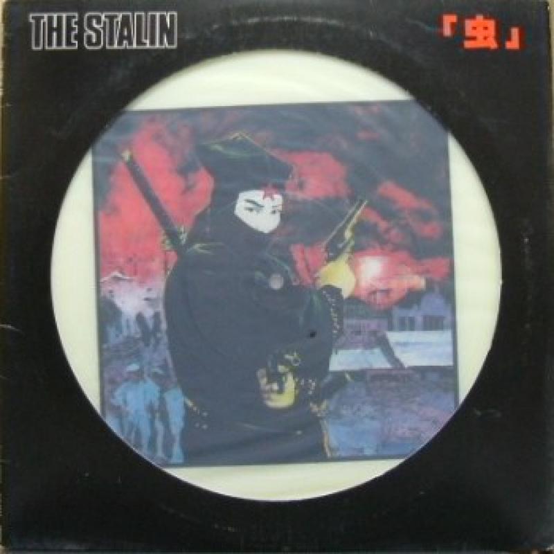 STALIN/虫