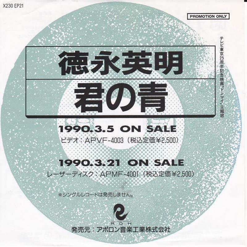 """徳永英明/君の青の7インチレコード通販・販売ならサウンドファインダー"""""""