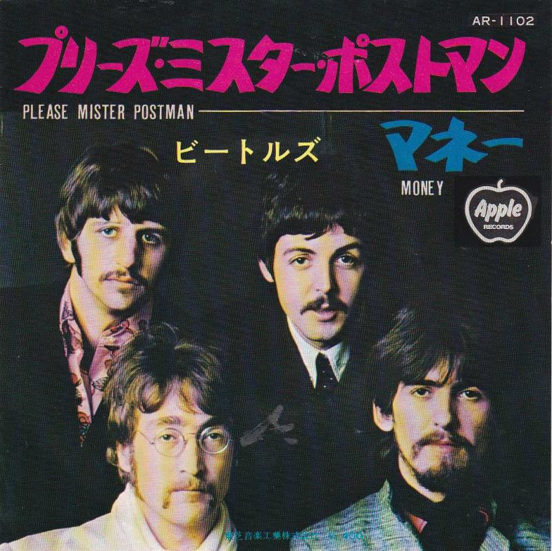 Beatles/Please