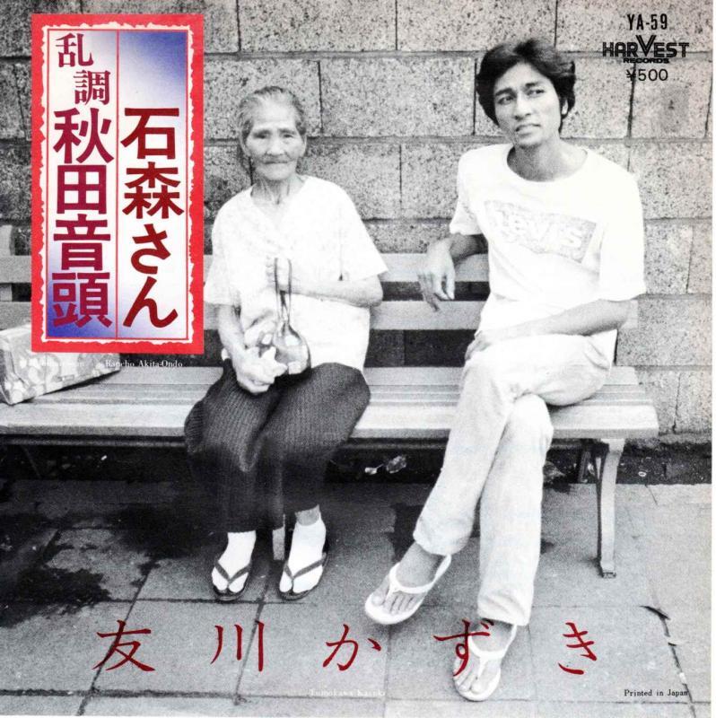 """友川かずき/石森さんの7インチレコード通販・販売ならサウンドファインダー"""""""