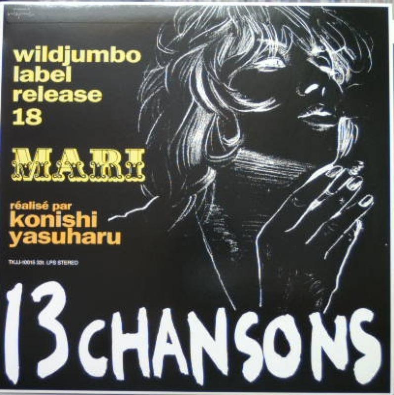 """夏木マリ/13シャンソンのLPレコード通販・販売ならサウンドファインダー"""""""