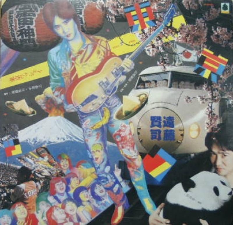 """遠藤健司/東京ワッショイのLPレコード通販・販売ならサウンドファインダー"""""""