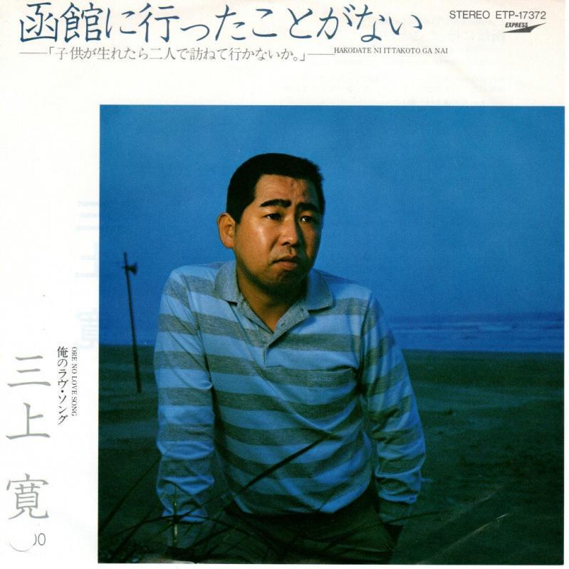 """三上寛/函館に行ったことがないの7インチレコード通販・販売ならサウンドファインダー"""""""