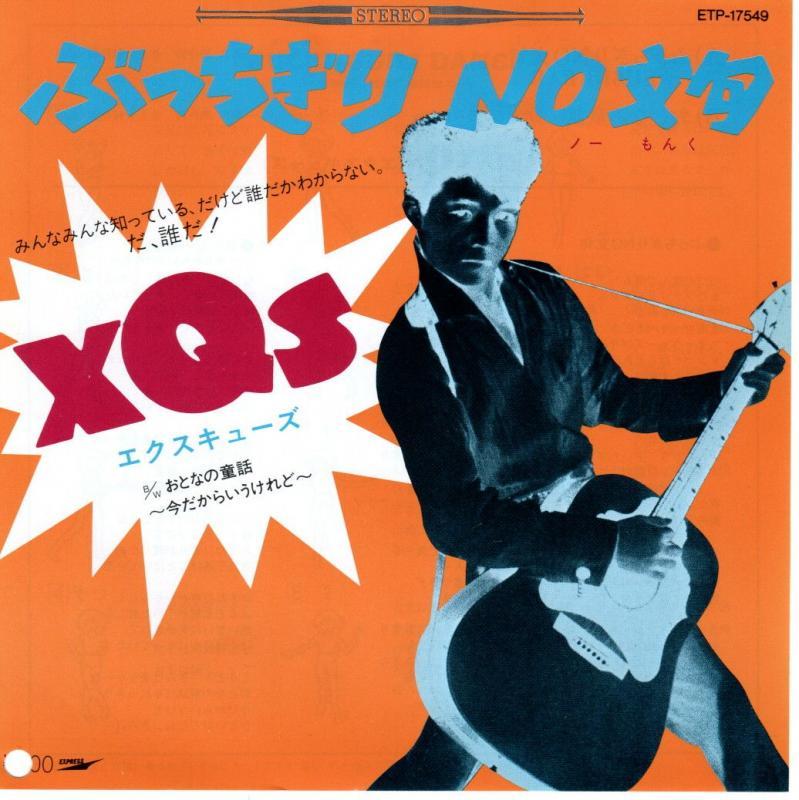 """XQs(エクスキュース)/ぶっちぎりNo文句の7インチレコード通販・販売ならサウンドファインダー"""""""