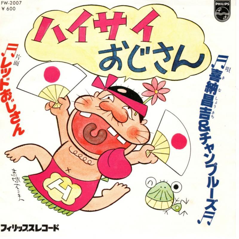 """喜納昌吉&チャンプルーズ/ハイサイおじさんの7インチレコード通販・販売ならサウンドファインダー"""""""