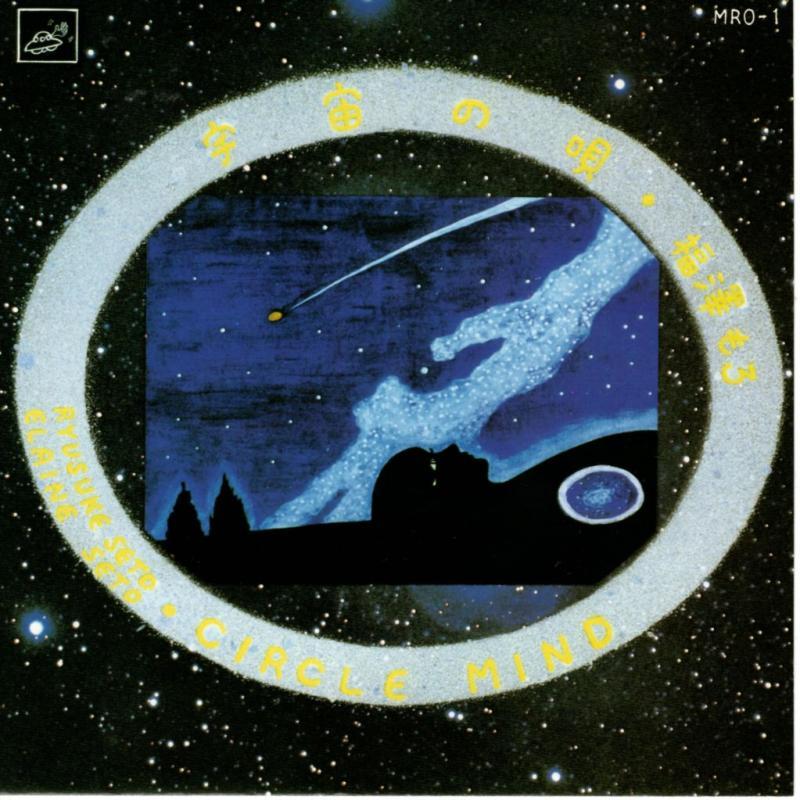 """福澤もろ/宇宙の唄の7インチレコード通販・販売ならサウンドファインダー"""""""
