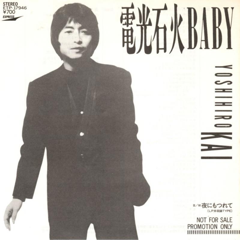 """甲斐よしひろ/電光石火Babyの7インチレコード通販・販売ならサウンドファインダー"""""""