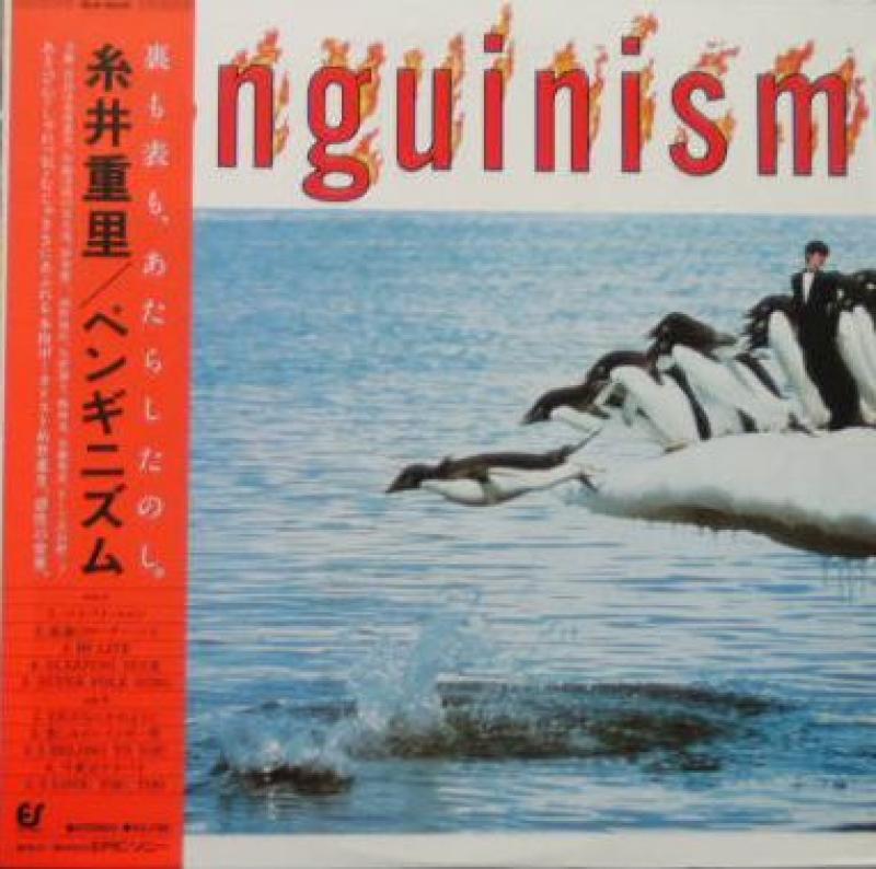 """糸井重里/ペンギニズムのLPレコード通販・販売ならサウンドファインダー"""""""