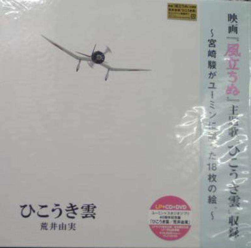 """荒井由実/ひこうき雲(40周年記念盤)のLPレコード通販・販売ならサウンドファインダー"""""""