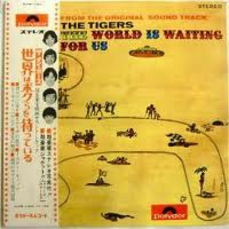 """ザ・タイガース/世界はボクらを待っているのLPレコード通販・販売ならサウンドファインダー"""""""