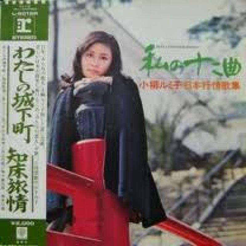 小柳 ルミ子/私の十二曲 レコード通販のサウンドファインダー