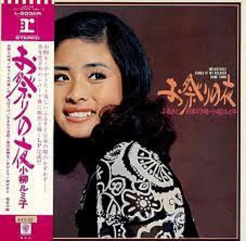 小柳 ルミ子 お祭りの夜 レコード通販のサウンドファインダー