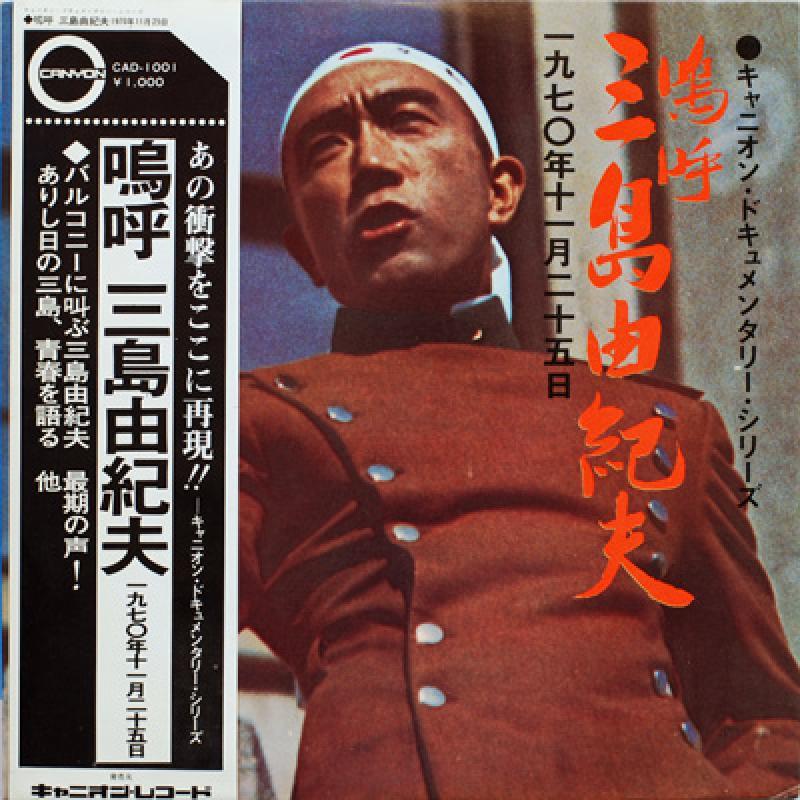 三島 由紀夫 レコード