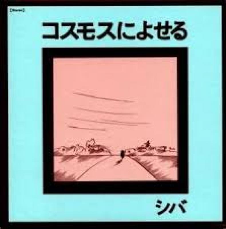 """シバ/コスモスによせるのLPレコード通販・販売ならサウンドファインダー"""""""