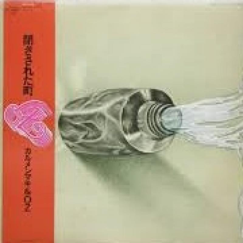 """カルメン・マキ&OZ/閉ざされた町のLPレコード通販・販売ならサウンドファインダー"""""""