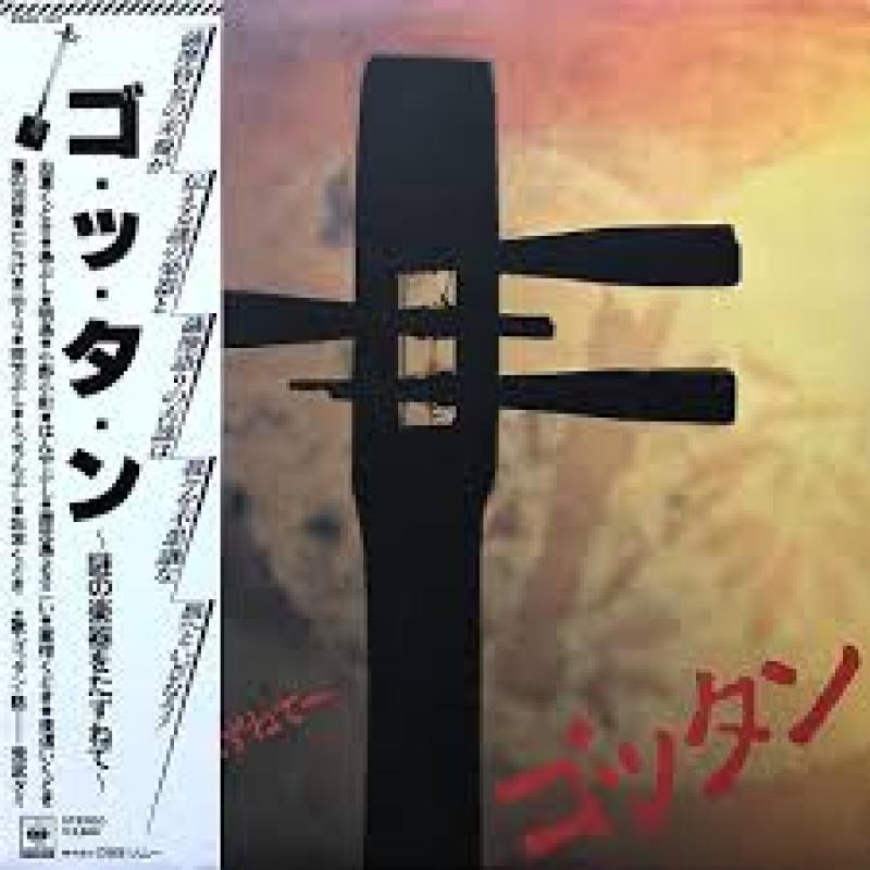 荒武 タミ/ゴッタンのLPレコード通販・販売ならサウンドファインダー