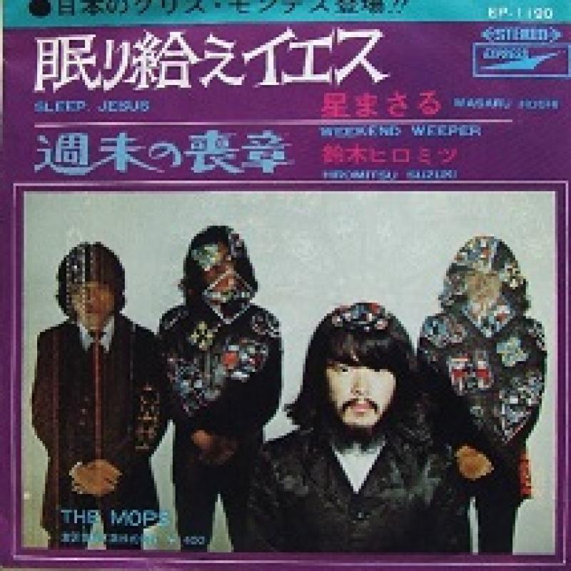 星 勝(ザ・モップス)/眠り給え、イエスのシングル盤通販・販売ならサウンドファインダー