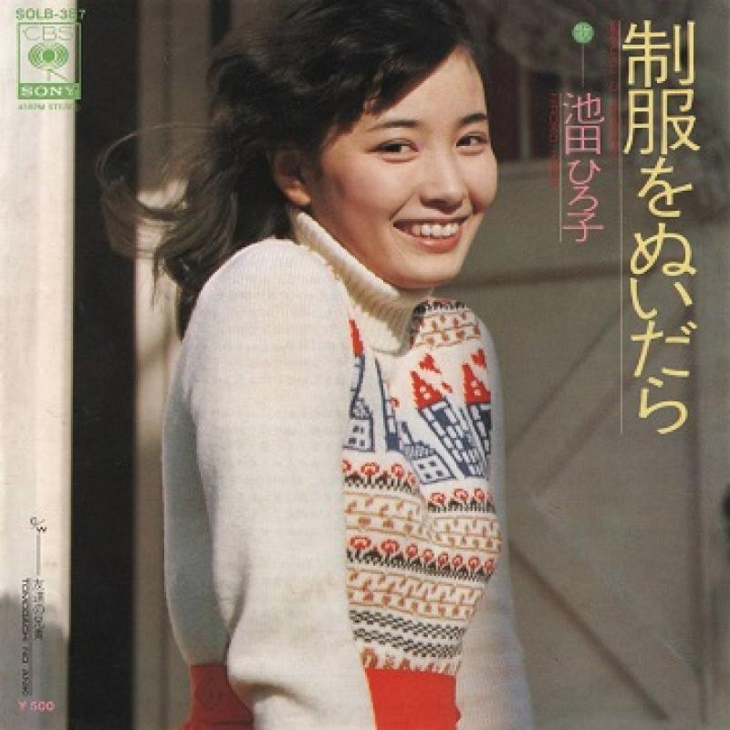 池田 ひろ子/制服をぬいだらのシングル盤通販・販売ならサウンドファインダー