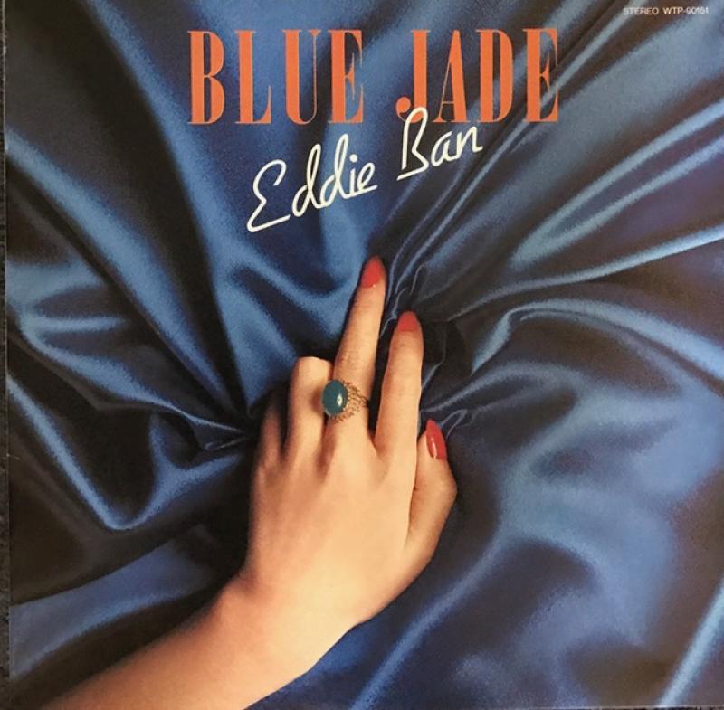 エディー藩/Blue