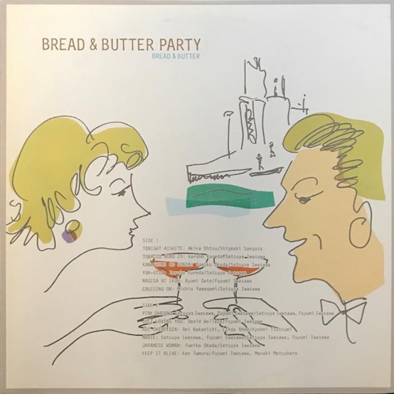ブレッド&バター/Bread