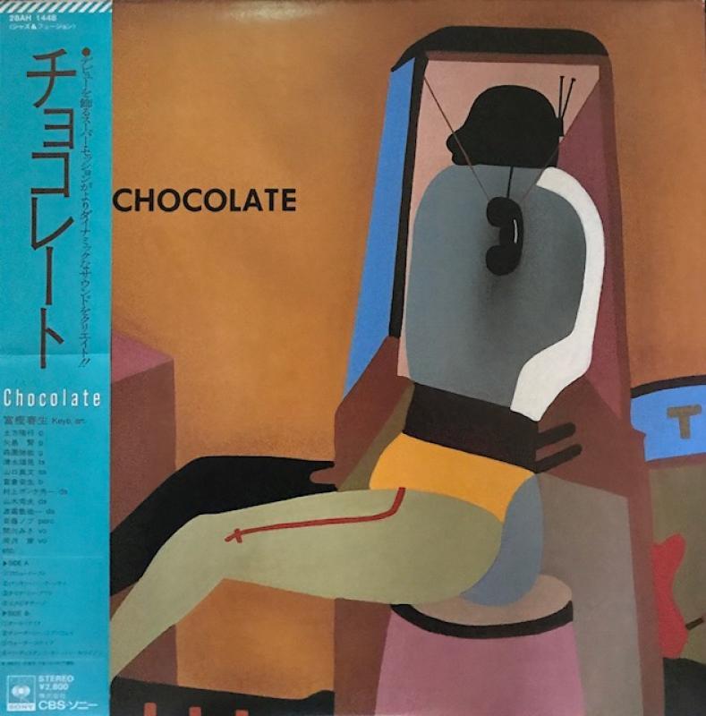 """チョコレート(富樫春生)/SameのLPレコード通販・販売ならサウンドファインダー"""""""