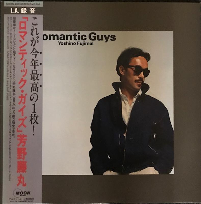 芳野藤丸/Romantic
