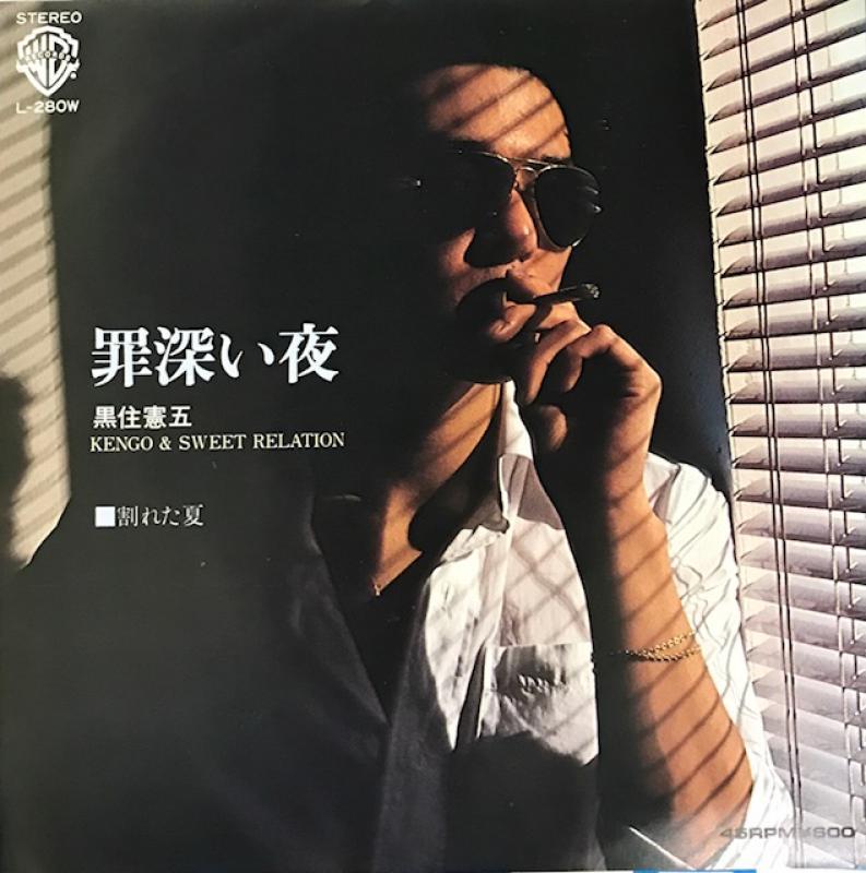 """黒住憲五/罪深い夜/割れた夏の7インチレコード通販・販売ならサウンドファインダー"""""""