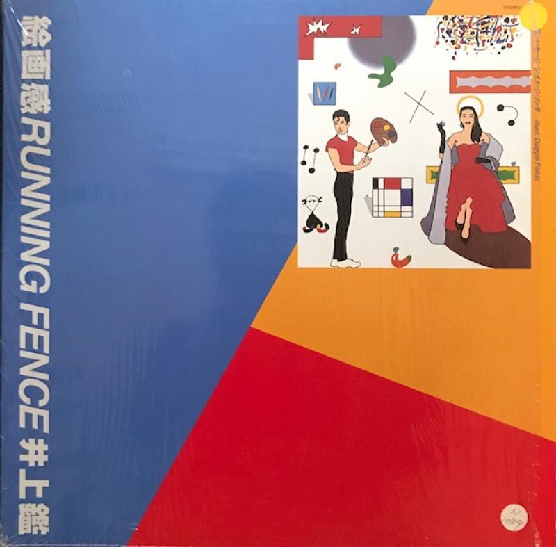 井上鑑/絵画感/Running