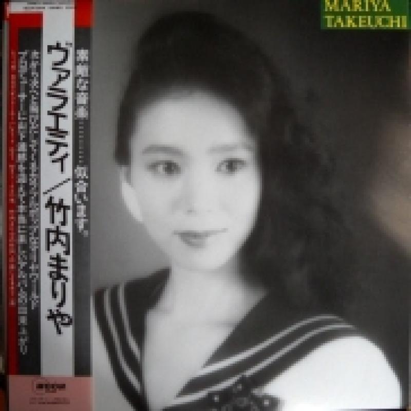 Mariya Takeuchi Vinyl Mariya Takeuchi Variety Vinyl Lp
