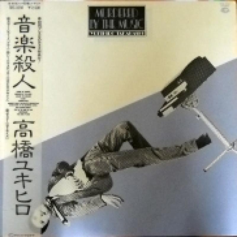 高橋幸宏 . YUKIHIRO TAKAHASHI - murdered by the music 音楽殺人 - LP