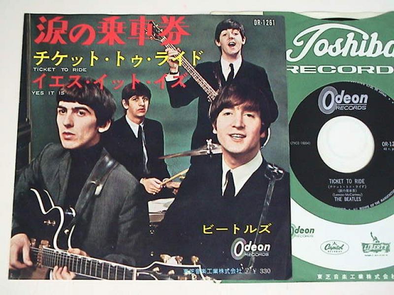 ビートルズ/涙の乗車券 / イエス・イット・イズ レコード通販のサウンドファインダー