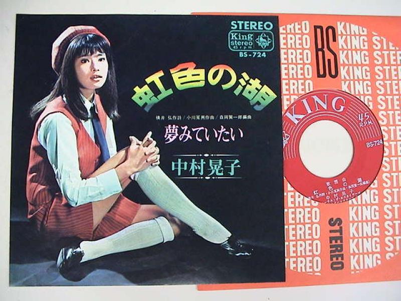 中村晃子/虹色の湖シングル盤 / 800Yen 辺見マリ/経験シングル盤... 歌謡曲シングル盤