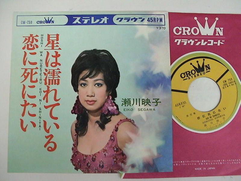 瀬川映子/恋に死にたい レコード通販のサウンドファインダー