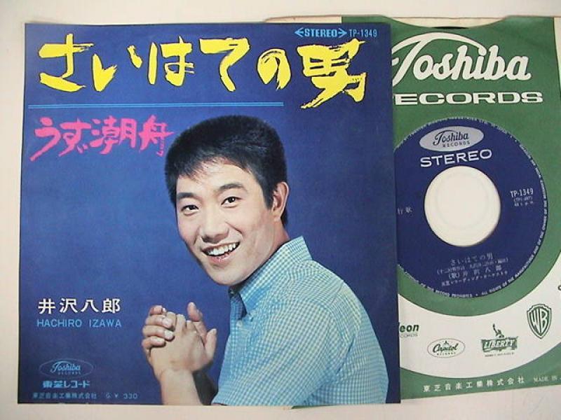 / 600Yen 井沢八郎 /さいはての男シングル盤 / 600Yen 城卓矢/なぐりとばして別