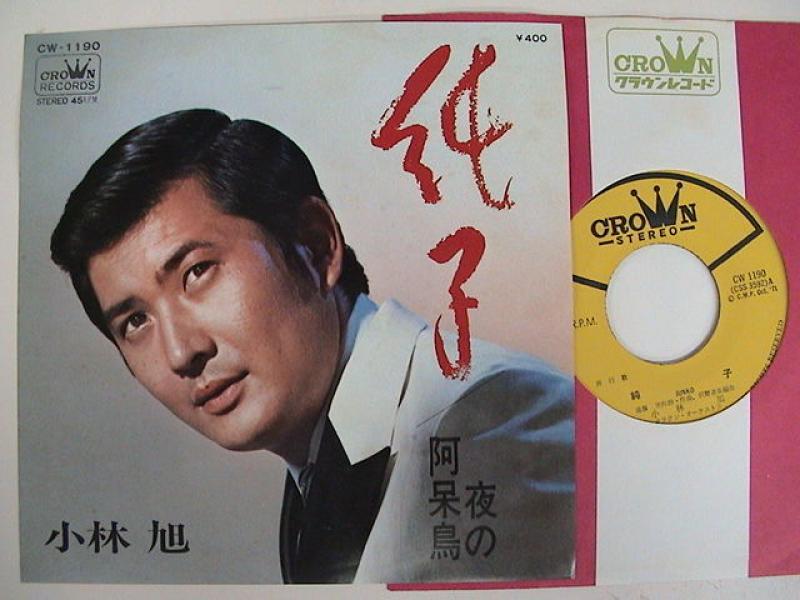 小林旭/純子シングル盤 / 400Yen 小林旭/ついて来るかいシングル... 歌謡曲シングル盤