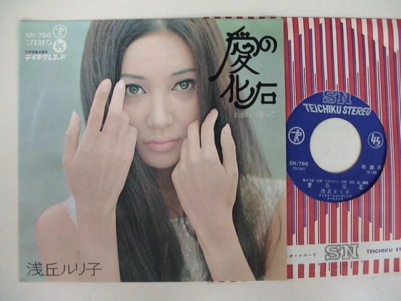 """浅丘ルリ子/愛の化石のシングル盤通販・販売ならサウンドファインダー"""""""