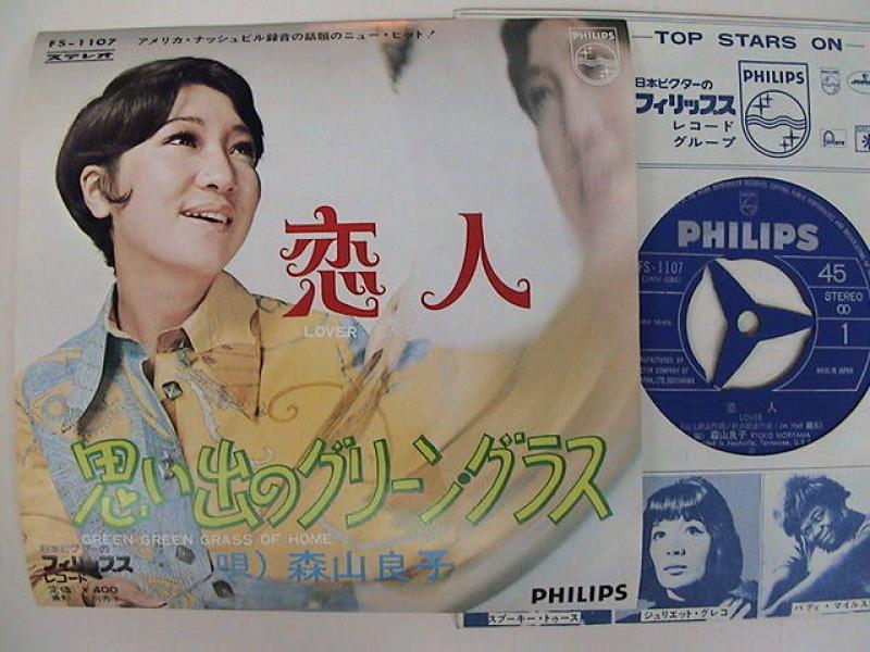 森山良子/恋人 レコード通販のサウンドファインダー