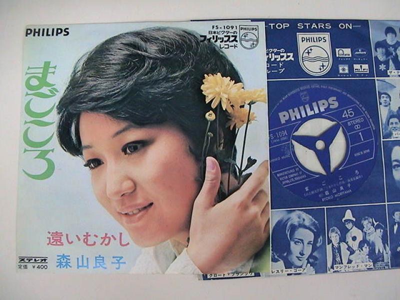 """森山良子/まごころのシングル盤通販・販売ならサウンドファインダー"""""""