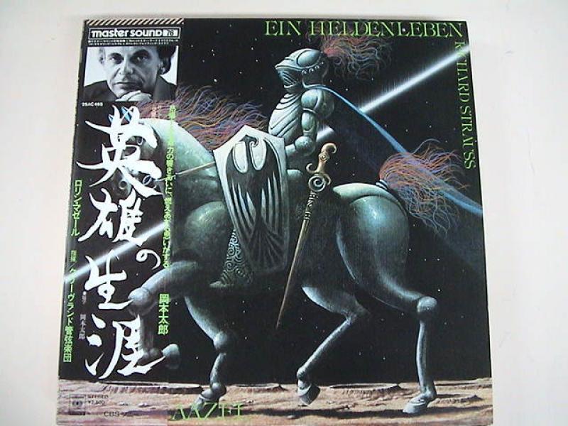 マゼール&クリーヴランド管/英雄の生涯(Master Sound) レコード通販 ...