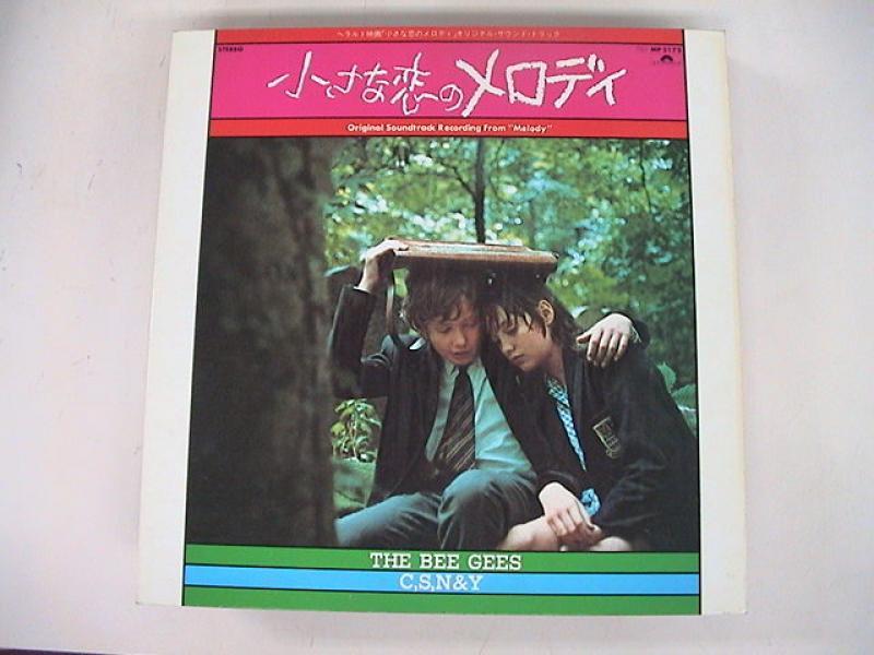 """OST/小さな恋のメロディのLPレコード通販・販売ならサウンドファインダー"""""""