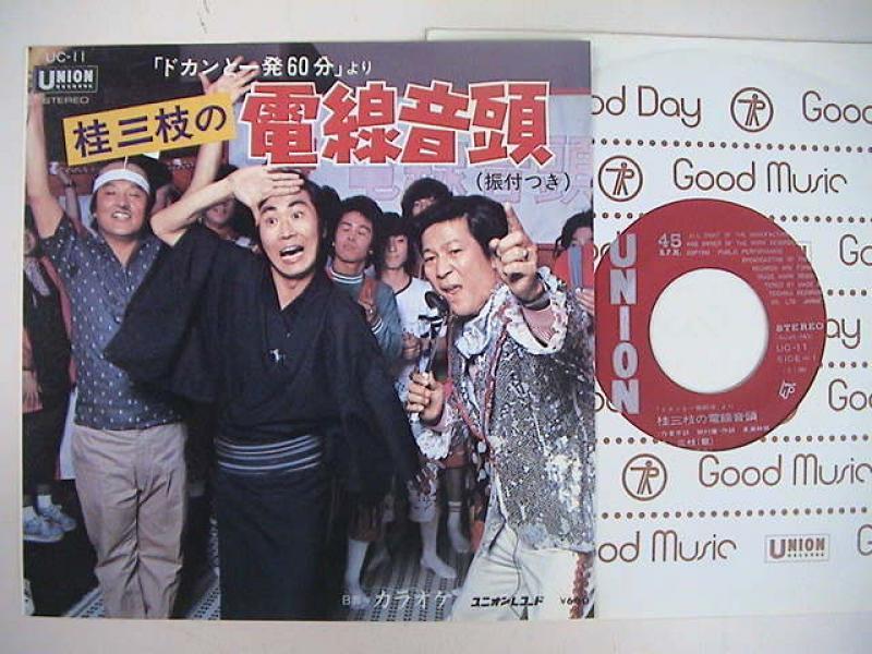 """桂三枝/電線音頭のシングル盤通販・販売ならサウンドファインダー"""""""